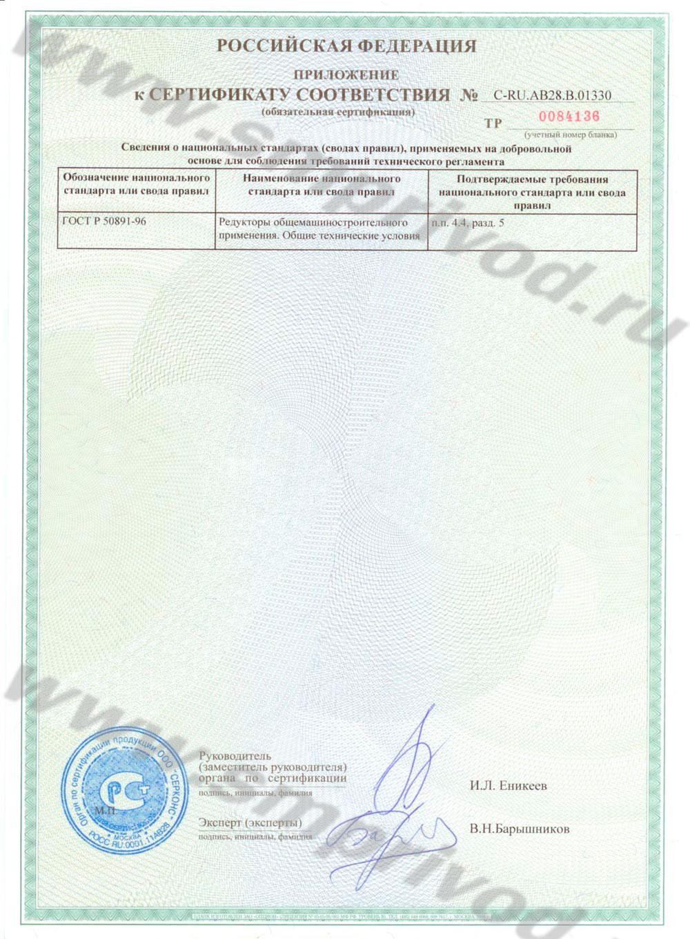 Сертификат соответствия редуктор 2 СпецМехПривод