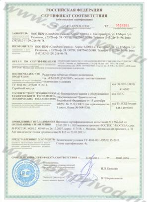 Сертификат соответствия редуктор СпецМехПривод