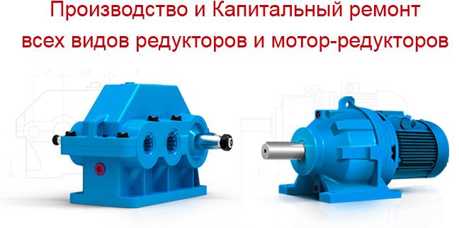 Производство и капитальный ремонт редукторов и мотор-редукторов